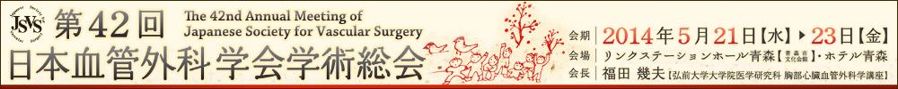 第42回 日本血管外科学会学術総会