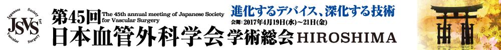第45回日本血管外科学会学術総会