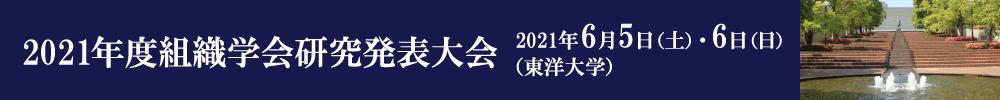 2021年度組織学会研究発表大会
