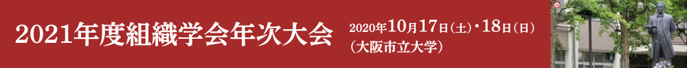 2021年度組織学会年次大会