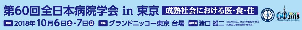 第60回全日本病院学会