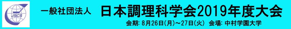 日本調理科学会2019度大会