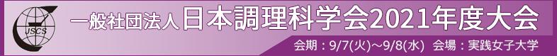 一般社団法人日本調理科学会2021年度大会