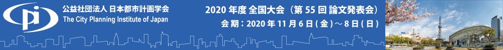 2020年度全国大会(第55回論文発表会)