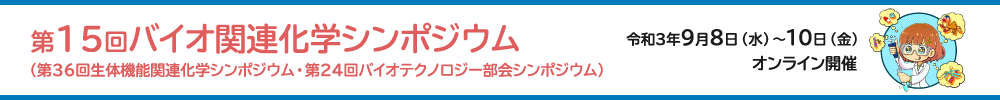 Division of Biofunctional Chemistry, The Chemical Society of Japan, Biotechnology Subcommittee