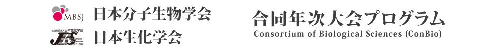 日本分子生物学会/日本生化学会