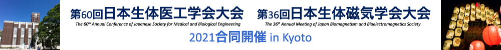 Japanese Society for Medical and Biological Engineering