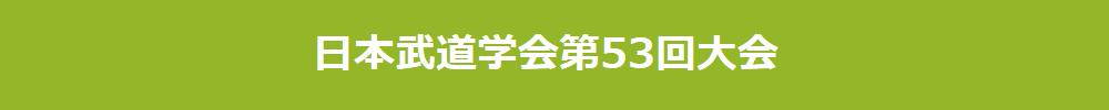 日本武道学会