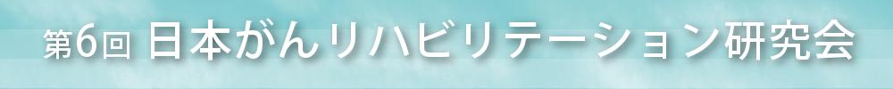 第6回 日本がんリハビリテーション研究会