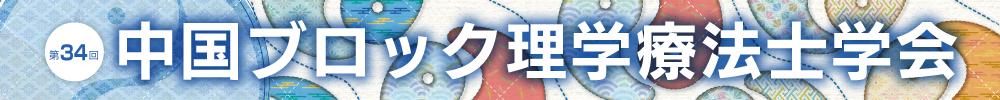 中国ブロック理学療法士学会