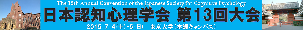日本認知心理学会第13回大会