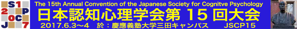 The 15th Conference of the Japanese Society for Cognitive Psychology