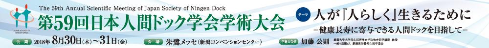 第59回日本人間ドック学会学術大会