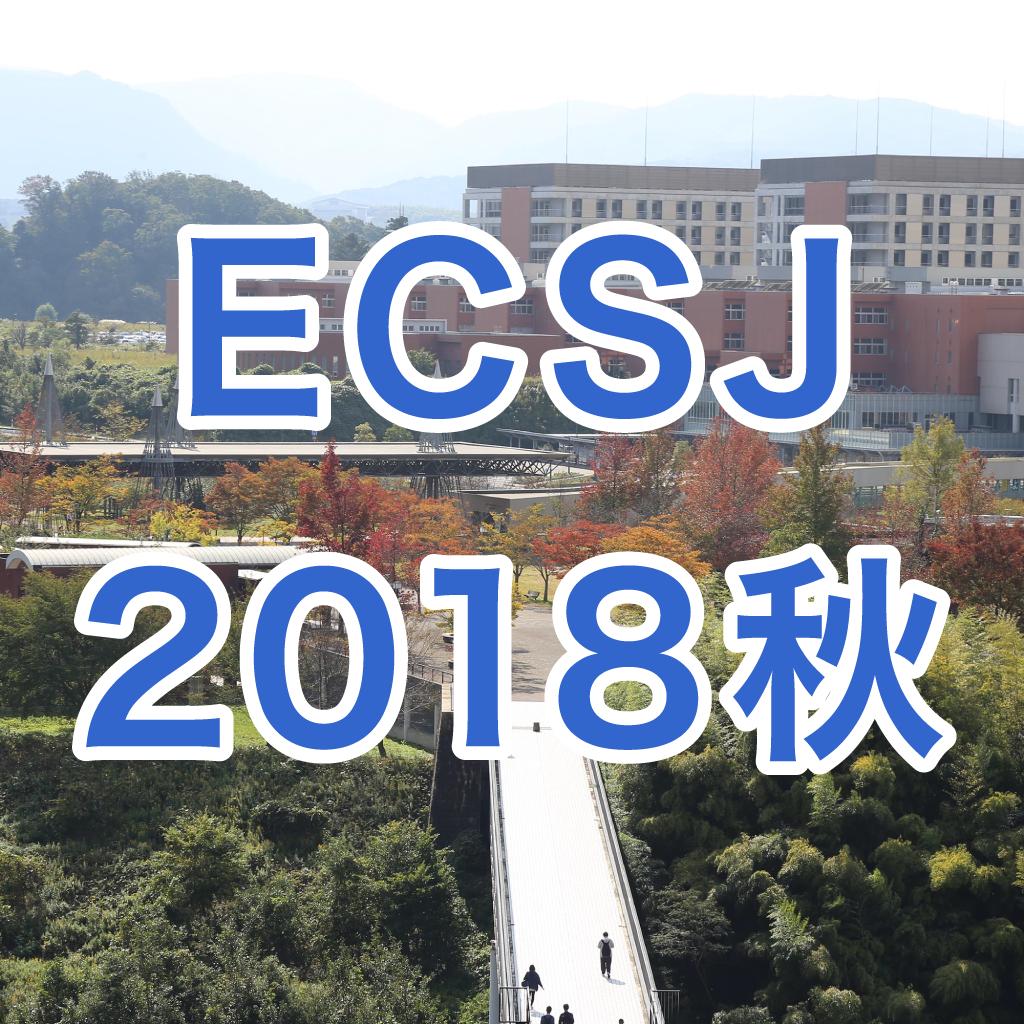 ECSJ Fall Meeting, 2018
