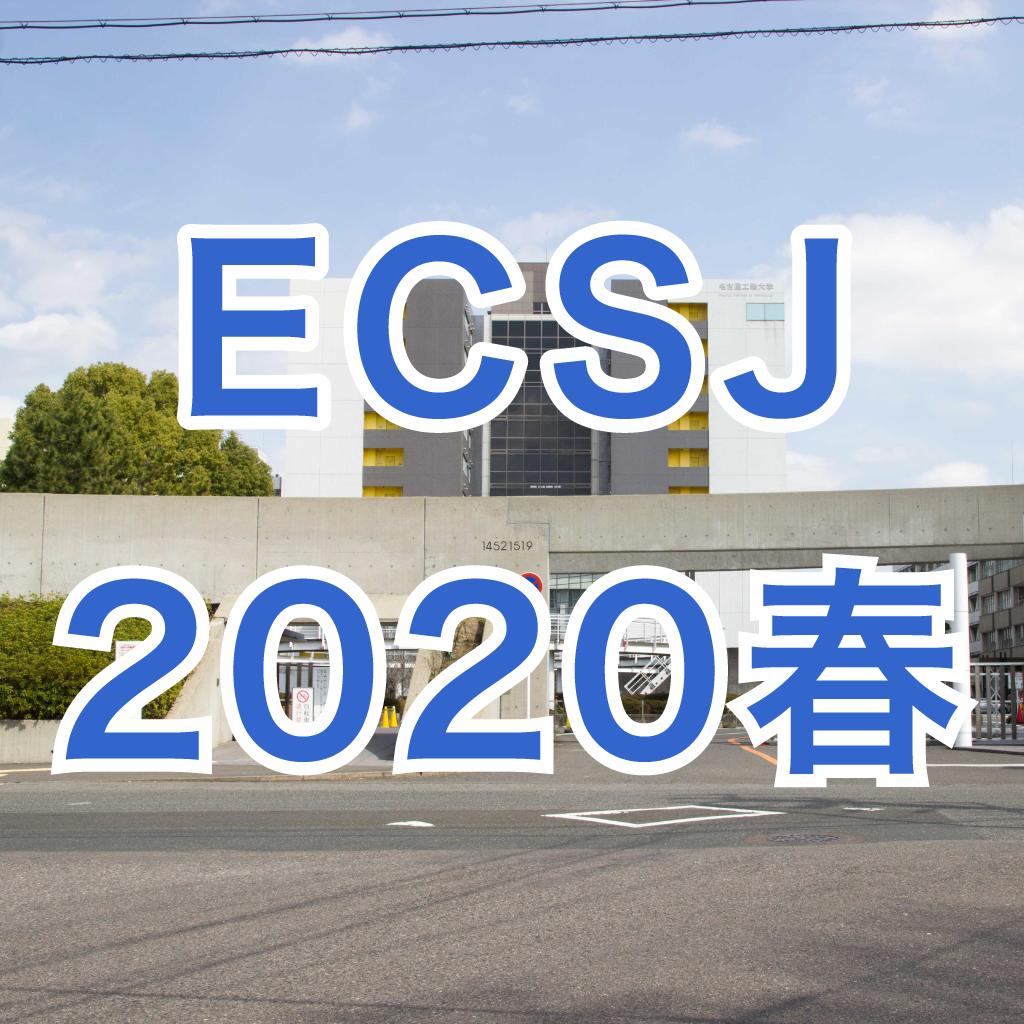 The 87th ECSJ Spring Meeting