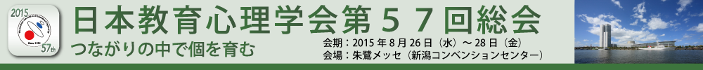 The 57th meeting of the Japanese association of educational psychology
