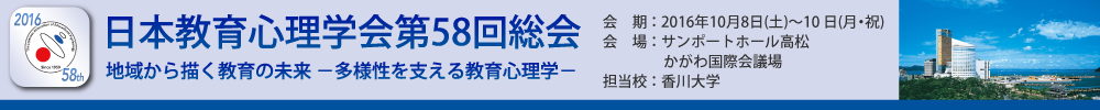 The 58th meeting of the Japanese association of educational psychology