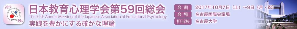 日本教育心理学会第59回総会