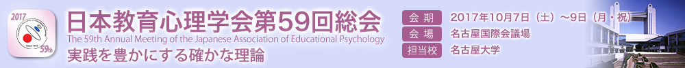 The 59th Annual Meeting of the Japanese Association of Educational Psychology