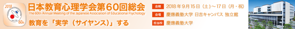 The 60th Annual Meeting of the Japanese Association of Educational Psychology