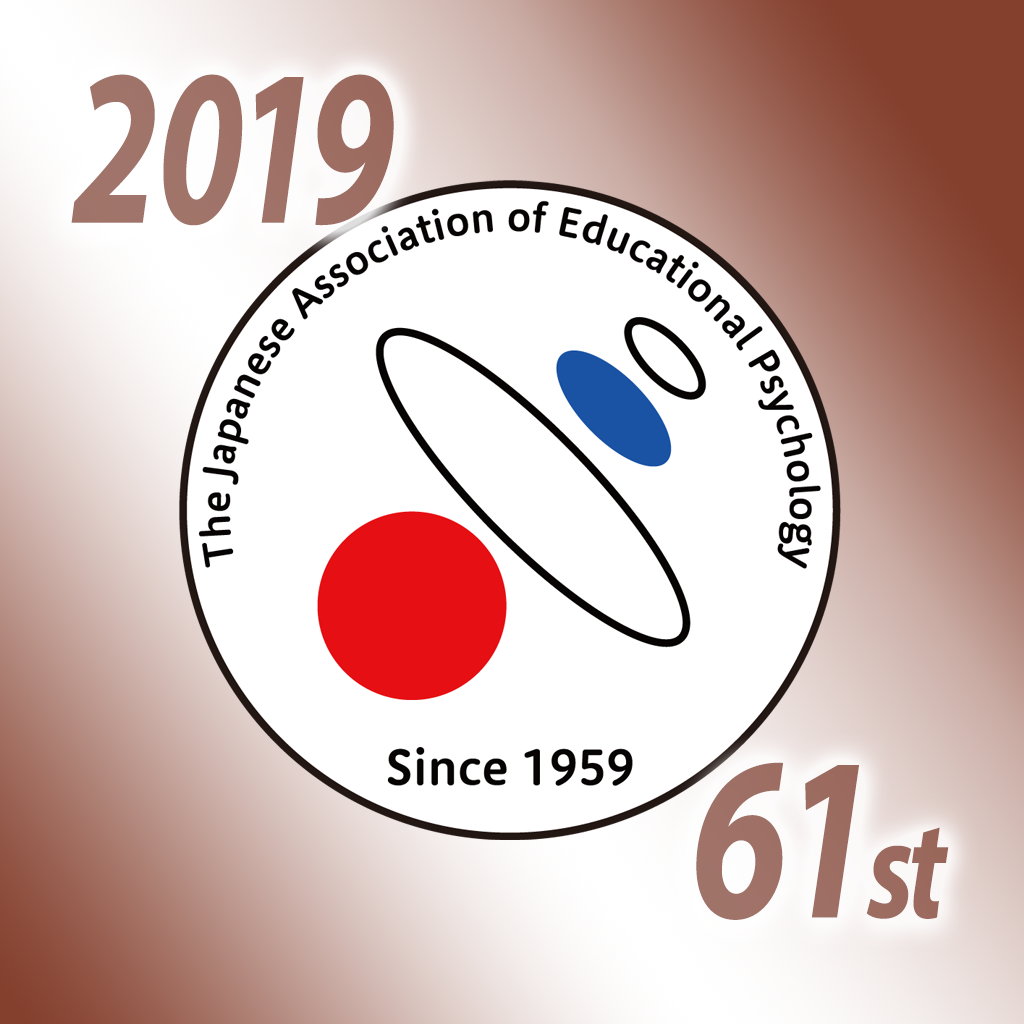 日本教育心理学会第61回総会