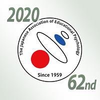 日本教育心理学会第62回総会