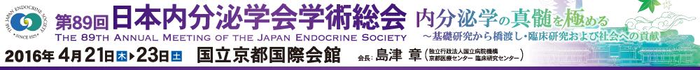 第89回日本内分泌学会学術総会