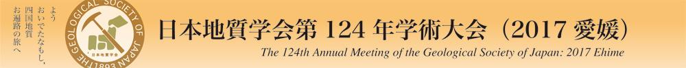日本地質学会第124年学術大会(2017年愛媛大会)