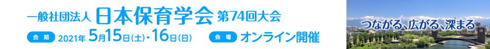 日本保育学会第74回大会