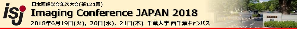 Imaging Conference JAPAN 2018