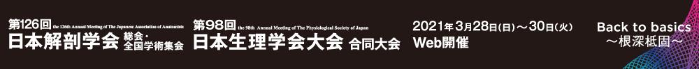 第126回日本解剖学会総会・全国学術集会・第98回日本生理学会大会
