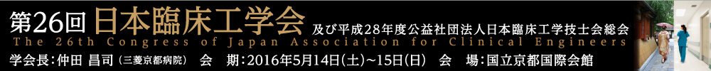 The 26th Congress of Japan Association for Clinical Engineers