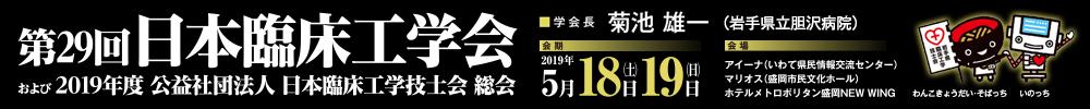 第29回日本臨床工学会および2019年度公益社団法人日本臨床工学技士会総会