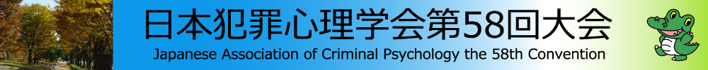 Japan Crime Psychological Society 58th Convention