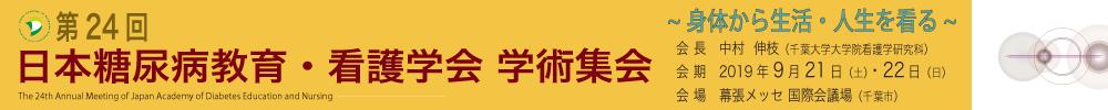 第24回日本糖尿病教育・看護学会学術集会