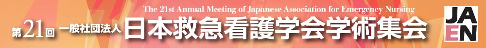 一般社団法人 日本救急看護学会