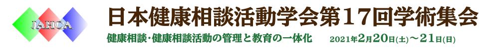 日本健康相談活動学会第17回学術集会