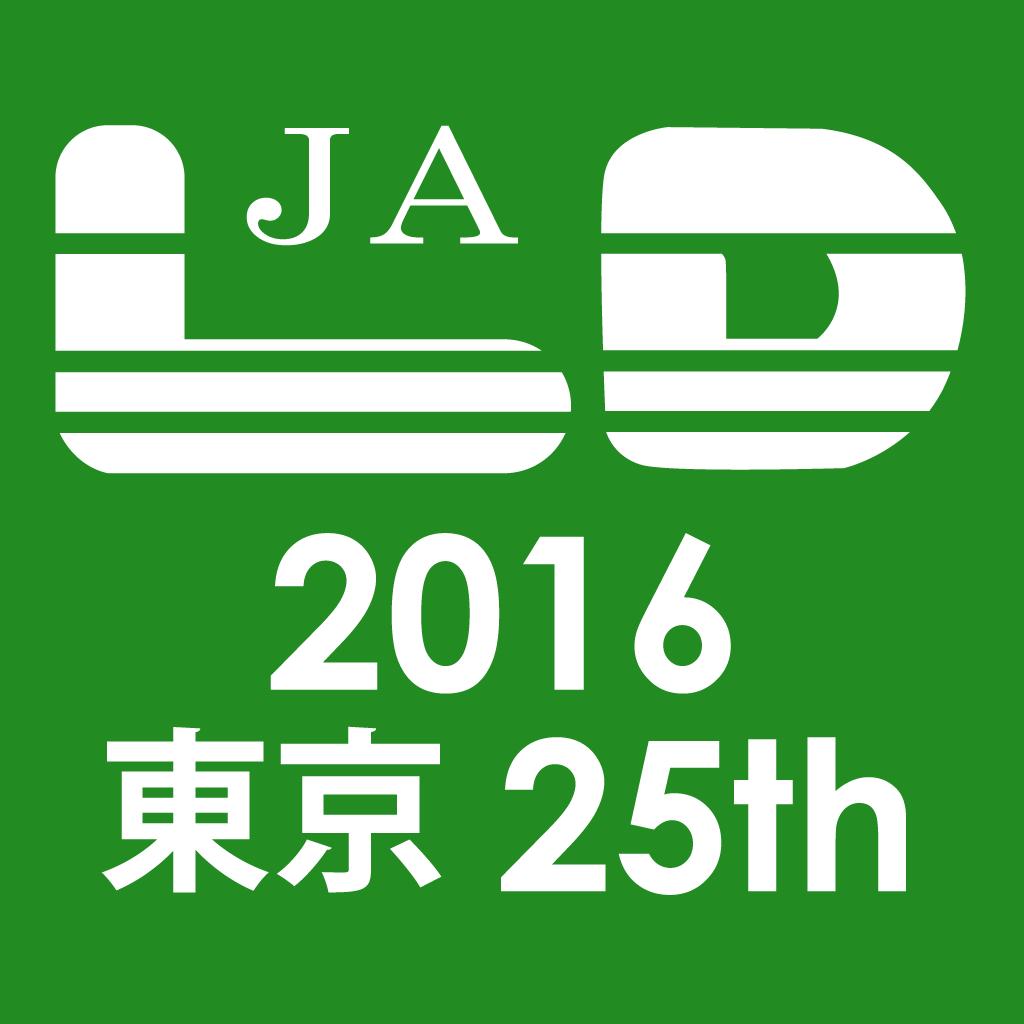 一般社団法人 日本LD学会 第25回大会(東京)
