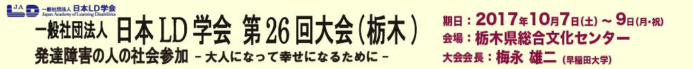 2017年度 一般社団法人 日本LD学会 第26回大会(栃木)
