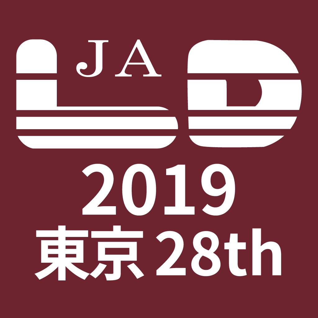 一般社団法人日本LD学会 第28回大会(東京)