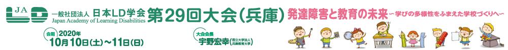 一般社団法人日本LD学会 第29回大会(兵庫)
