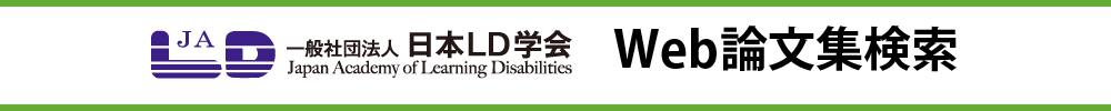 Japan Academy of Learning Disabilities