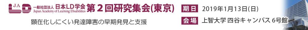 一般社団法人日本LD学会 第2回研究集会(東京)