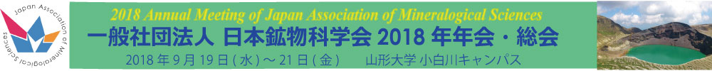 2018 Annual Meeting of Japan Association of Mineralogical Sciences (JAMS)