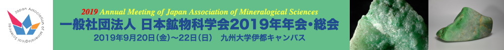 2019 Annual Meeting of Japan Association of Mineralogical Sciences (JAMS)