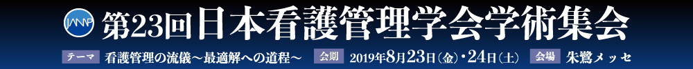The 23rd Annual Conference of the Japan Academy of Nursing Administration and Policies