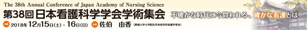 第38回日本看護科学学会学術集会