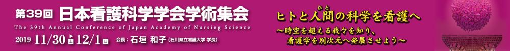 日本看護科学学会