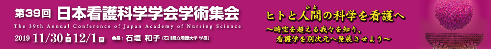 The 39th Annual Conference of Japan Academy of Nursing Science