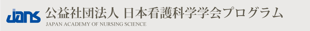 Japan Academy of Nursing Sciene